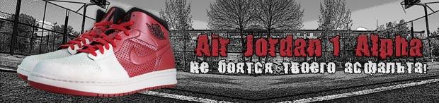 Air Jordan Alpha 1