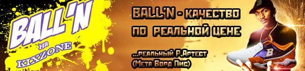 BallN на kixzone - качество по разумной цене
