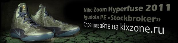 Nike Zoom Hyperfuse Igudola