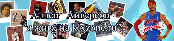 Reebok на kixzone